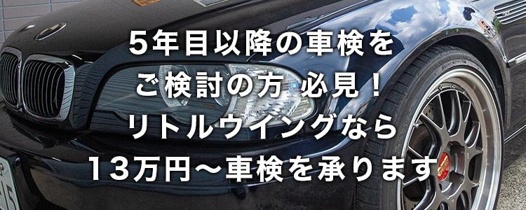 5年目以降の車検をご検討の方 必見! リトルウイングなら13万円~車検を承ります